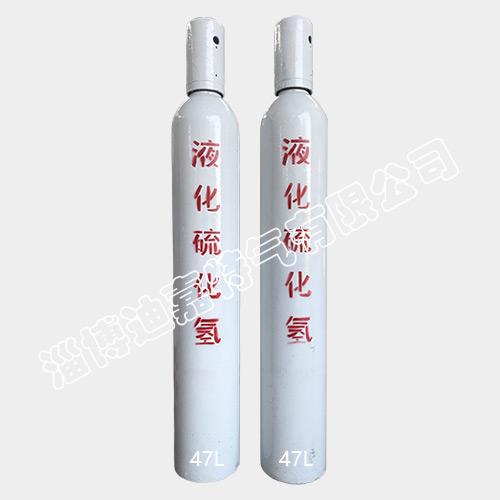 47L液化硫化氢
